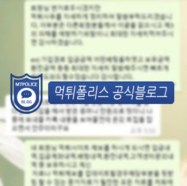 대통령 회원 대화 내용