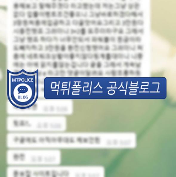 부산행 회원 대화 내용