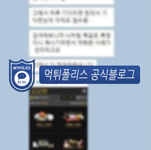 골드맨 회원 대화 내용