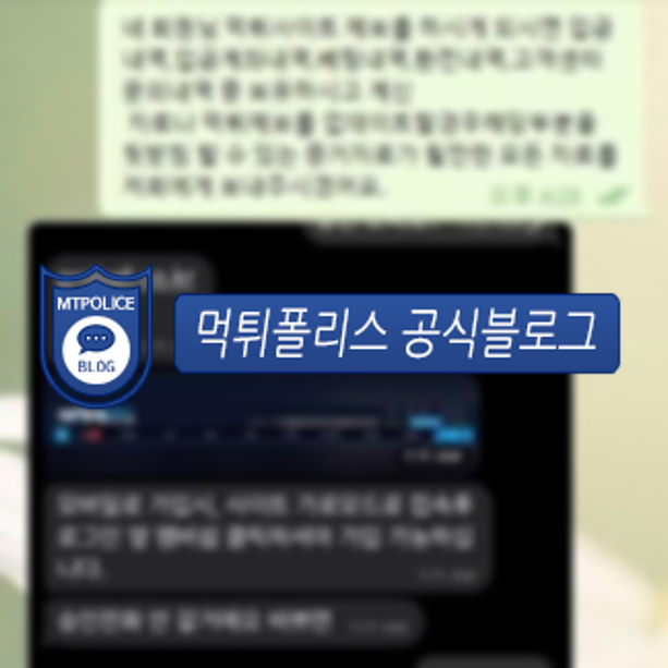 네임벳 회원 대화 내용