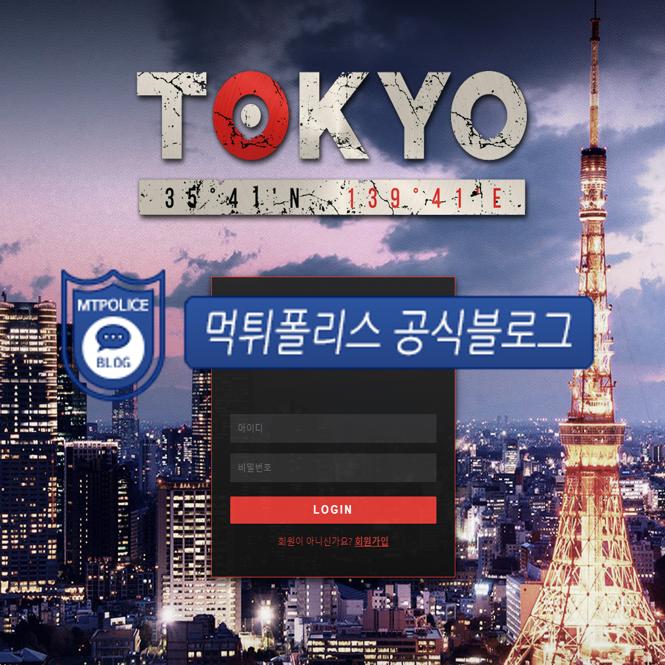 도쿄 먹튀 자료