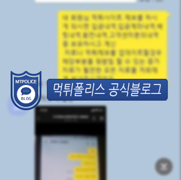 르라보 회원 대화 내용