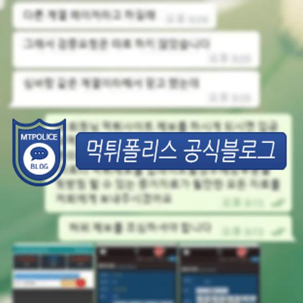 미스트 회원 대화 내용