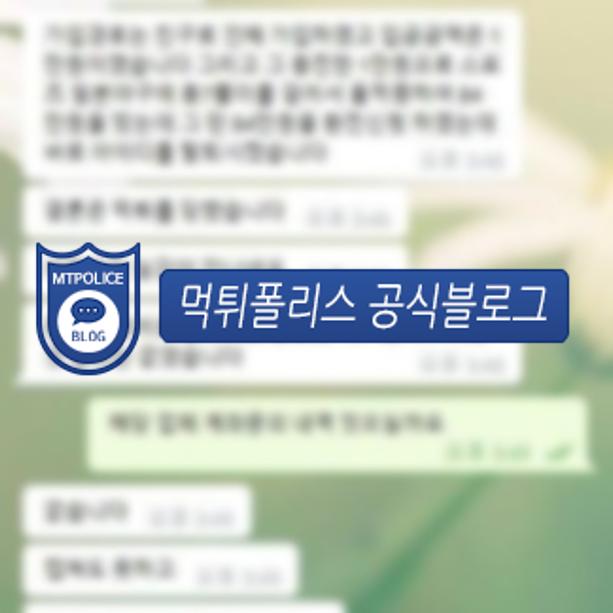 바트벳 회원 대화 내용