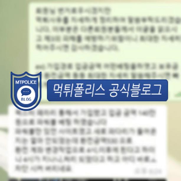 세븐 회원 대화 내용