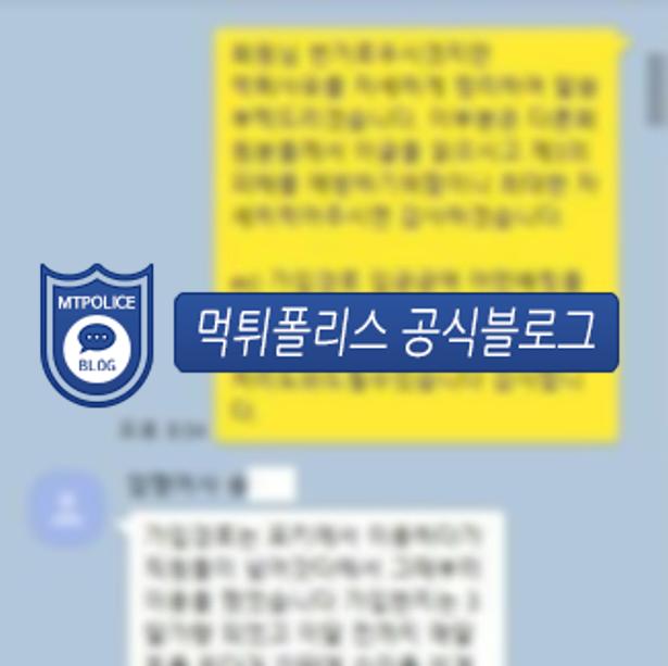 암행어사 회원 대화 내용