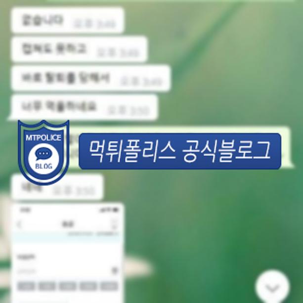 운명 회원 대화 내용