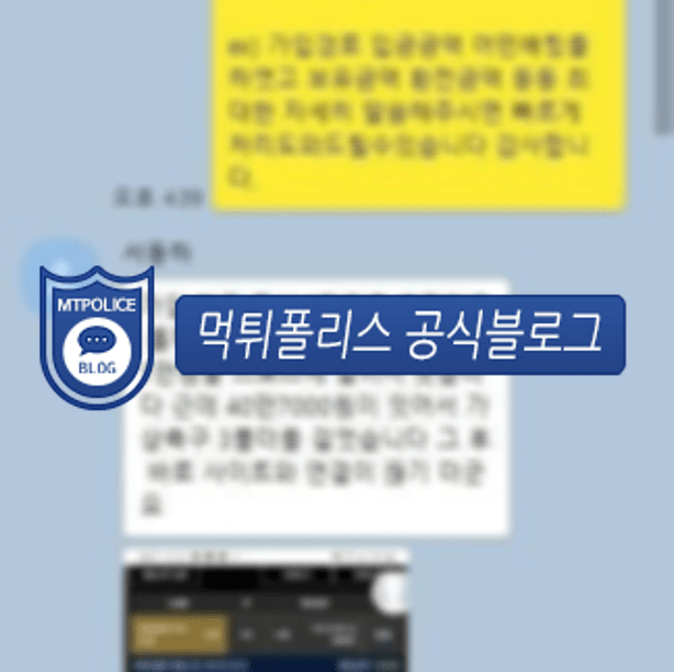 티 회원 대화 내용