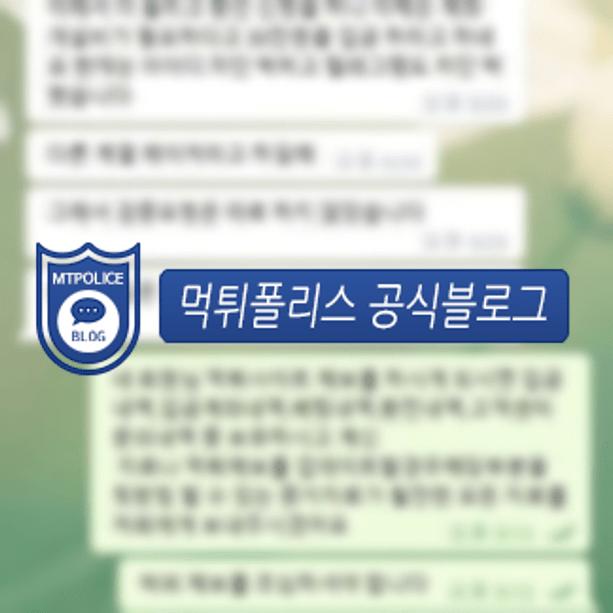 호러 회원 대화 내용