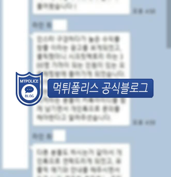 라인 회원 대화 내용