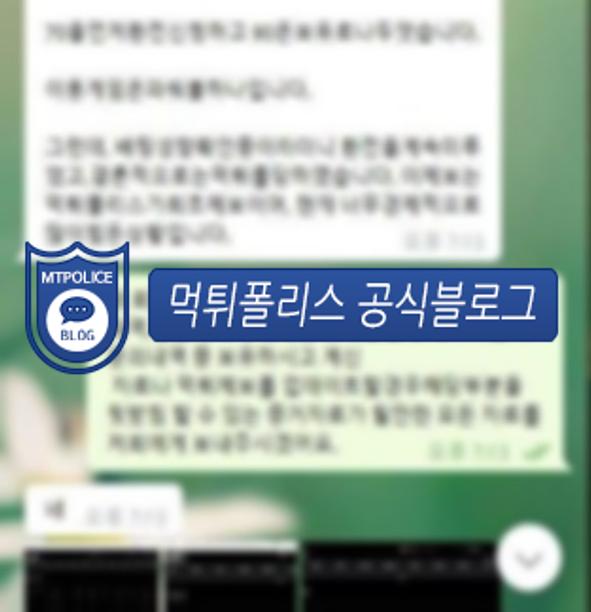 저스트 회원 대화 내용