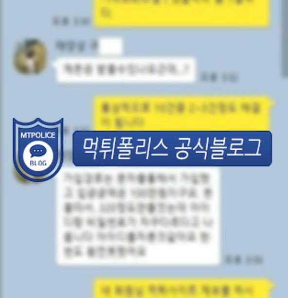 태왕성 회원 대화 내용