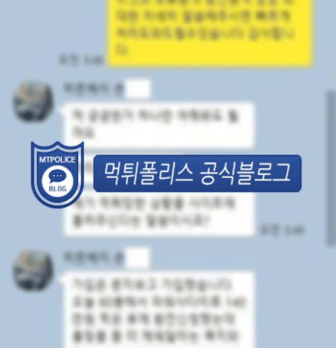 히든베이 회원 대화 내용