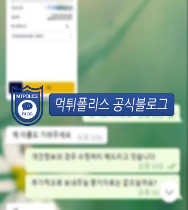 미스터플레이 회원 대화 내용