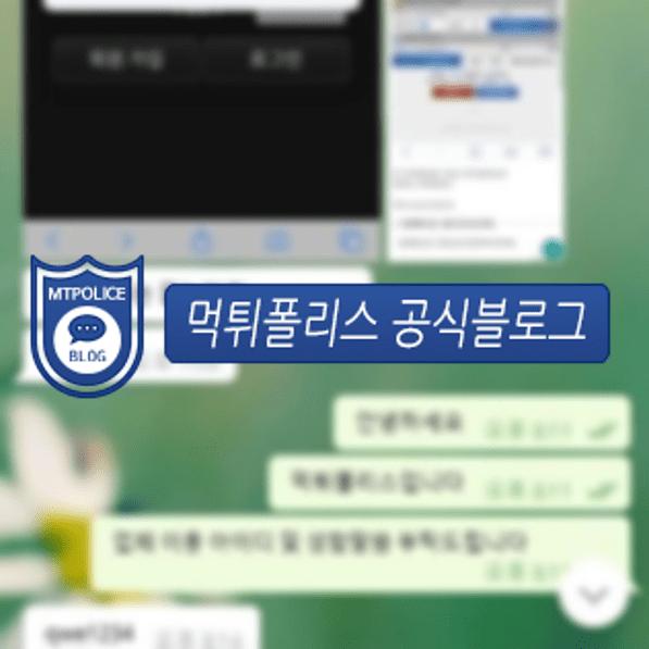 엠씨벳 회원 대화 내용