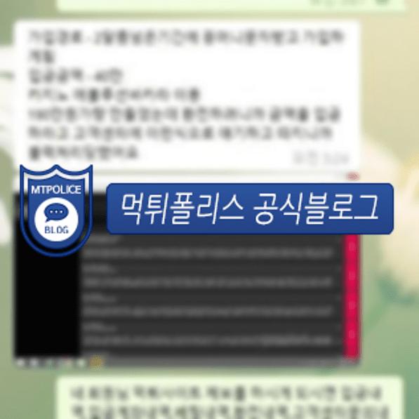 유로스타 회원 대화 내용
