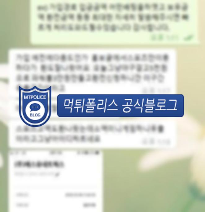 잠벳 회원 대화 내용
