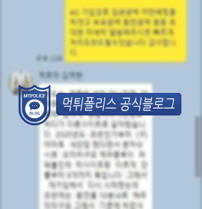 적토마 회원 대화 내용