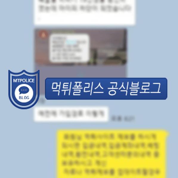 투다리 회원 대화 내용