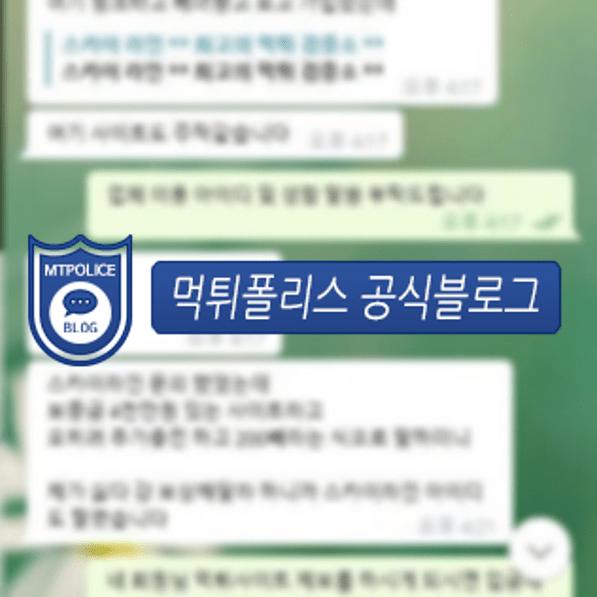 팬시 회원 대화 내용