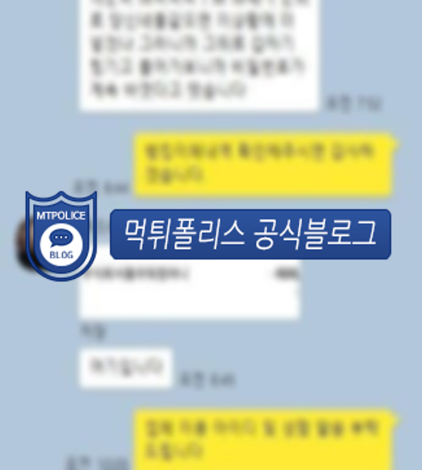 폭스뷰티 회원 대화 내용