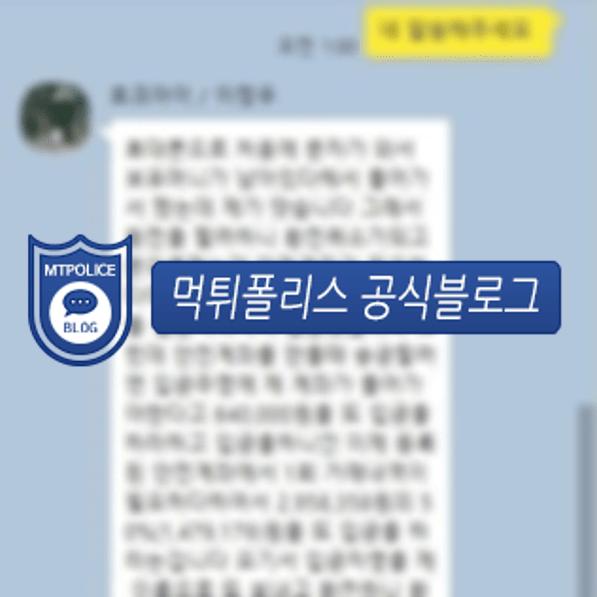 호크아이 회원 대화 내용