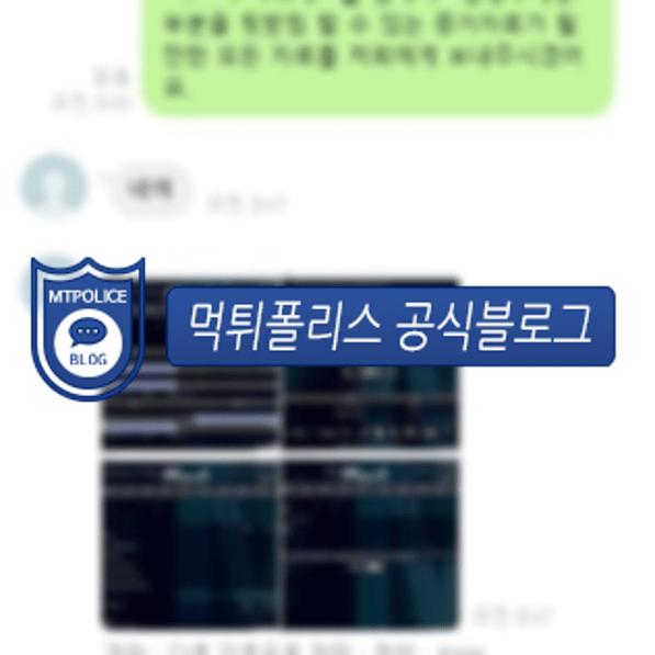 멀티 회원 대화 내용