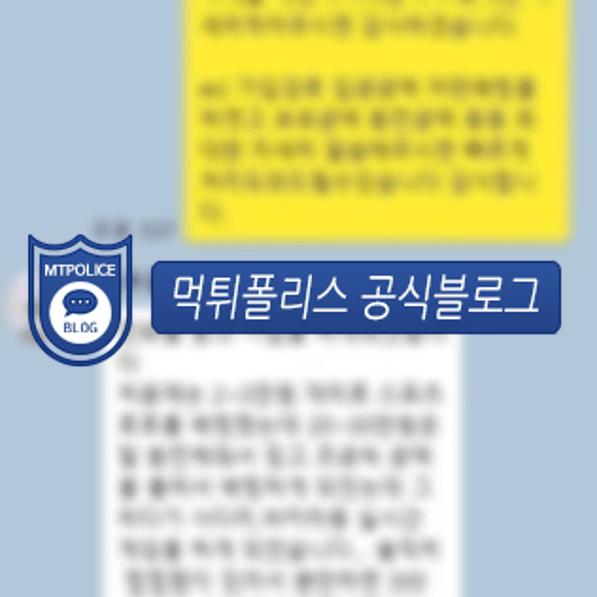 블루홀 회원 대화 내용