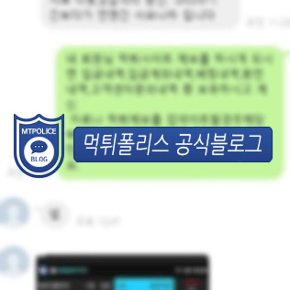 서치벳 회원 대화 내용