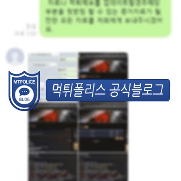 쇼부 회원 대화 내용