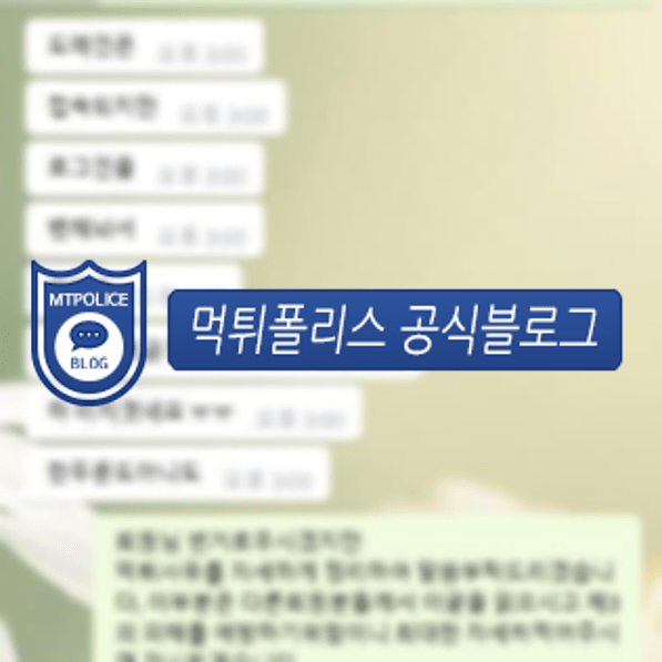 아샤벳 회원 대화 내용