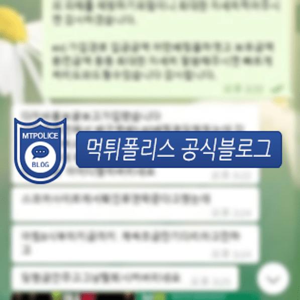졸라벳 회원 대화 내용