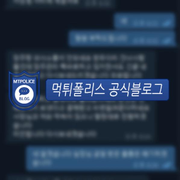 즐벳 회원 대화 내용