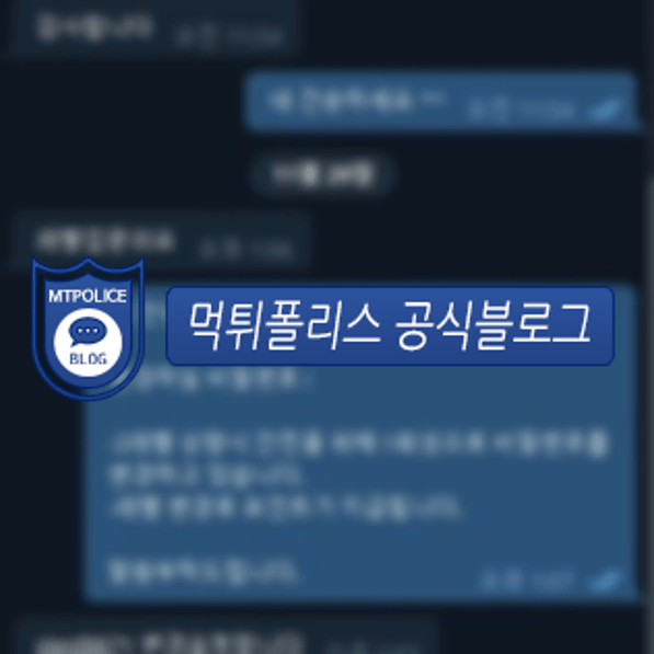 탐정 회원 대화 내용