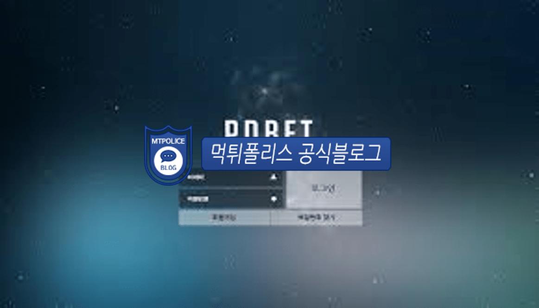 먹튀사이트 PDBET 먹튀검증