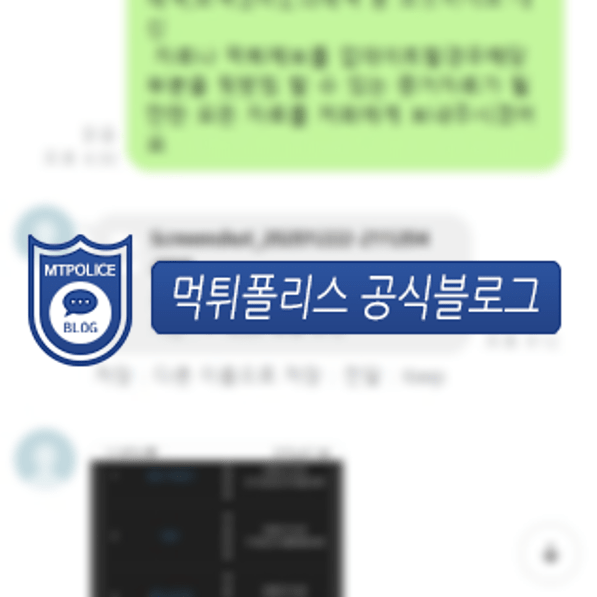 라이브런 회원 대화 내용
