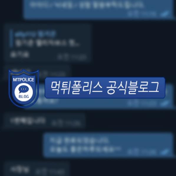 마진거래 회원 대화 내용