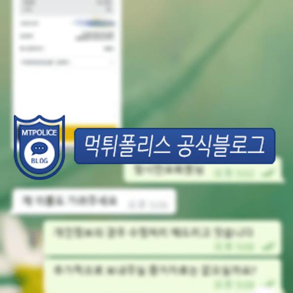 모카 회원 대화 내용