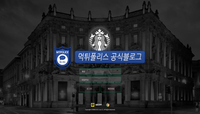 먹튀사이트 스타벅스 먹튀검증