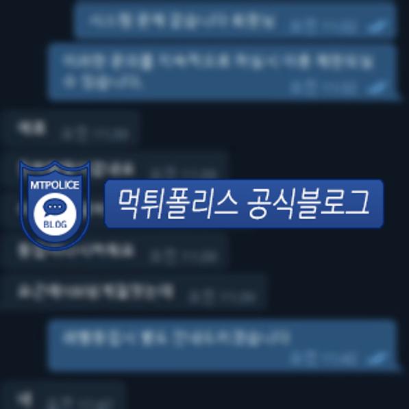 오션비치 회원 대화 내용
