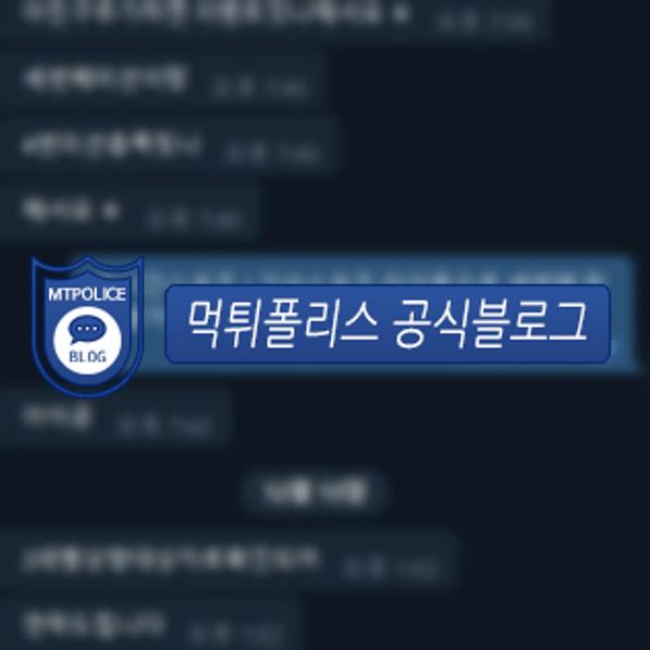 오천벳 회원 대화 내용