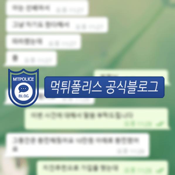 온게임 회원 대화 내용