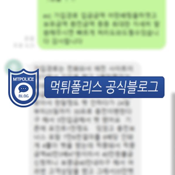 으뜸 회원 대화 내용
