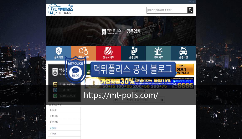 검증업체 페이지