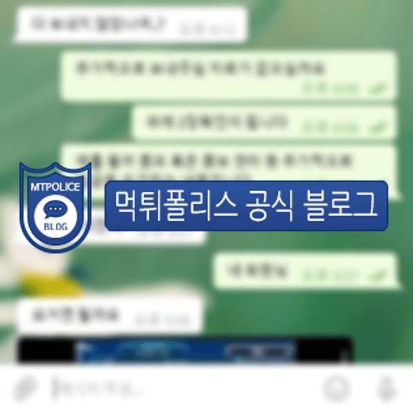 골드비치 회원 대화 내용