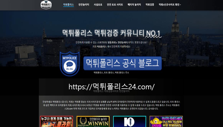 먹튀폴리스 사칭업체 먹튀폴리스24.com 이미지 자료