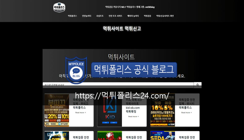 먹튀 신규사이트 확인 페이지