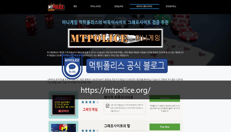 바둑이그래프사이트 페이지