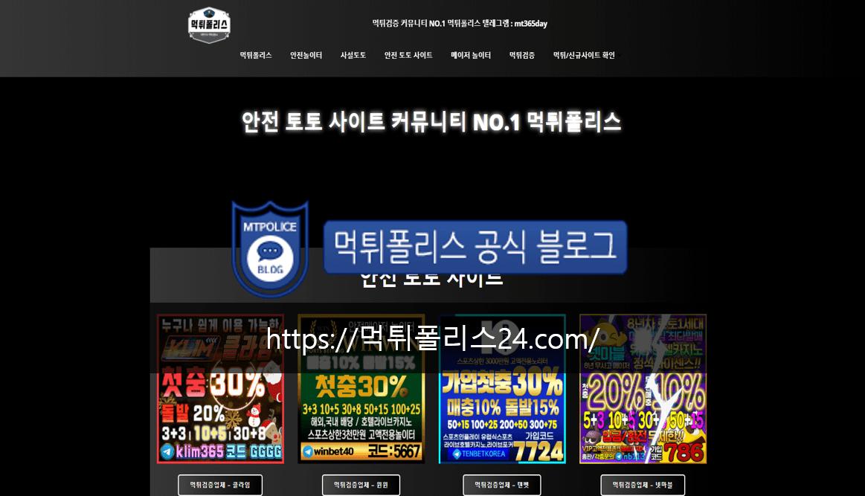 안전 토토 사이트 페이지