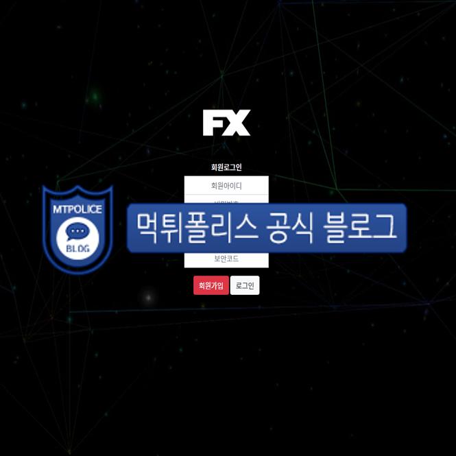 FX 먹튀 자료